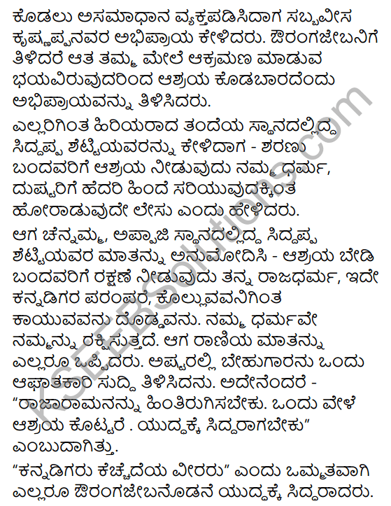 Veera Rani Keladi Summary in Kannada 4