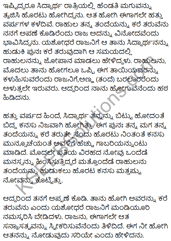 Yashodhare Summary in Kannada 2