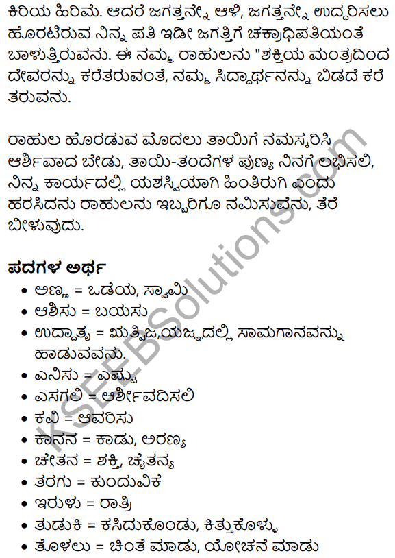 Yashodhare Summary in Kannada 5