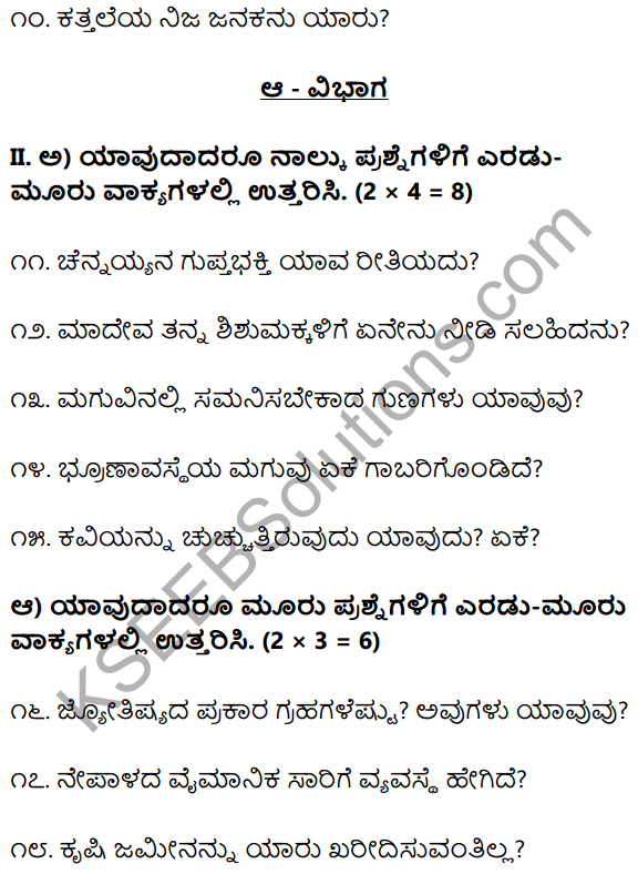 1st PUC Kannada Model Question Paper 5 for Practice image - 10