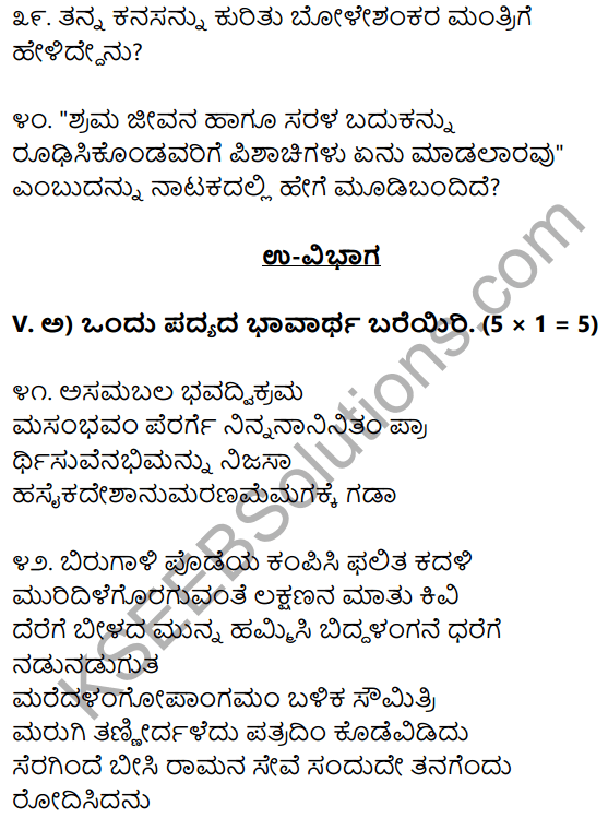 1st PUC Kannada Model Question Paper 5 for Practice image - 14