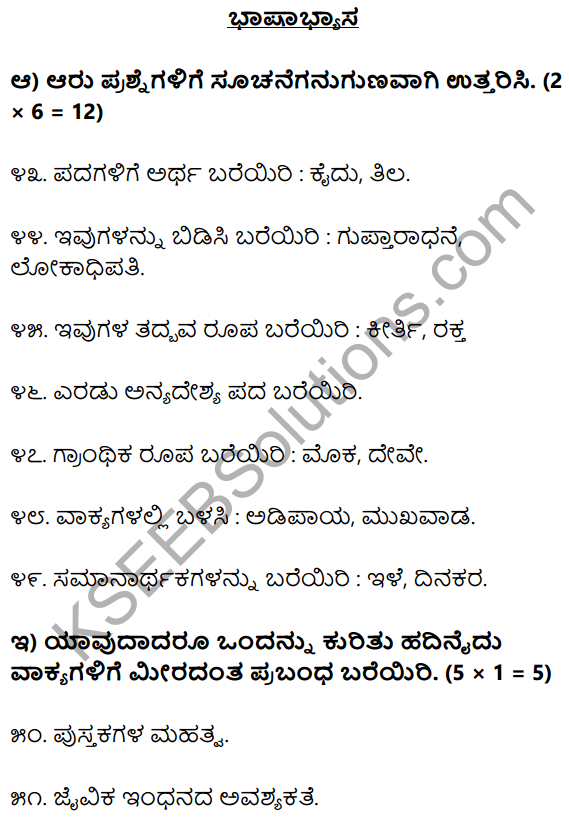1st PUC Kannada Model Question Paper 5 for Practice image - 15