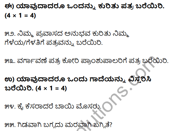 1st PUC Kannada Model Question Paper 5 for Practice image - 16