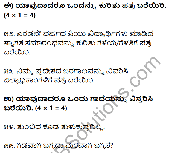 1st PUC Kannada Model Question Paper 5 for Practice image - 24