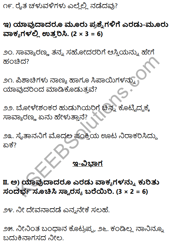 1st PUC Kannada Model Question Paper 5 for Practice image - 3