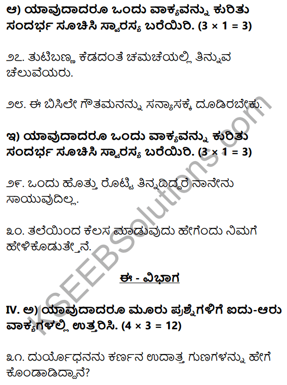 1st PUC Kannada Model Question Paper 5 for Practice image - 4