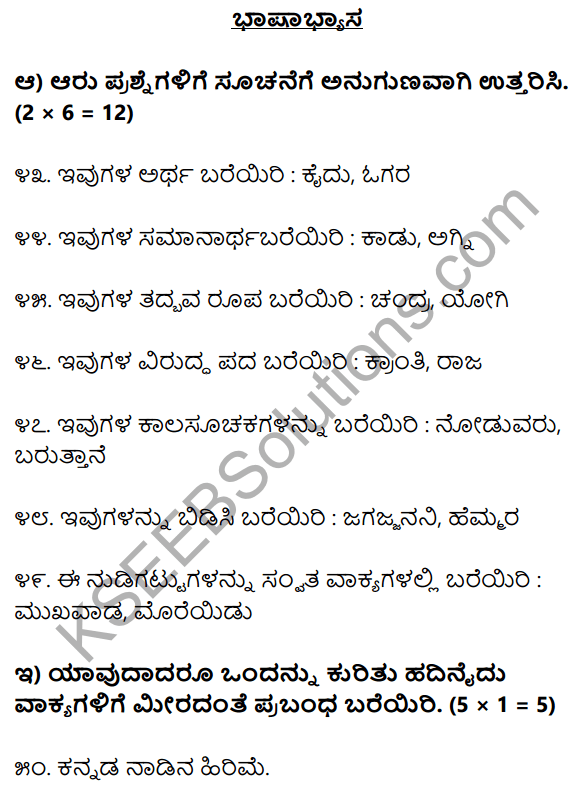 1st PUC Kannada Model Question Paper 5 for Practice image - 7
