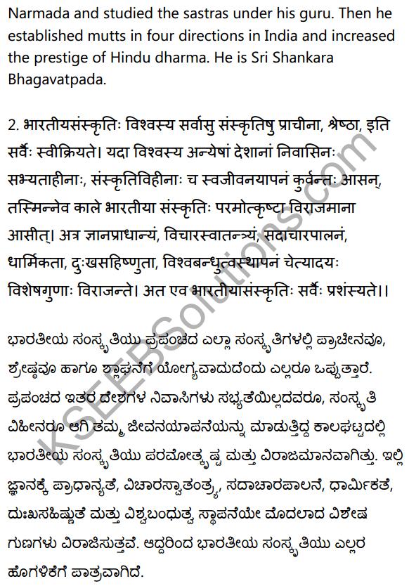 2nd PUC Sanskrit Workbook Answers भाषान्तरपाठाः 2