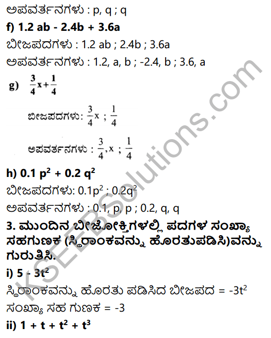 KSEEB Solutions for Class 7 Maths Chapter 12 Bijoktigalu Ex 12.1 5