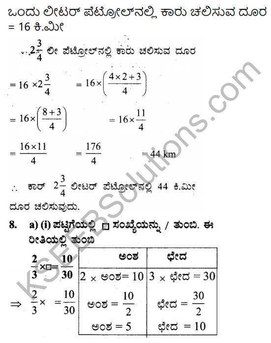 KSEEB Solutions for Class 7 Maths Chapter 2 Bhinnarashigalu Mattu Dasamansagalu Ex 2.3 16