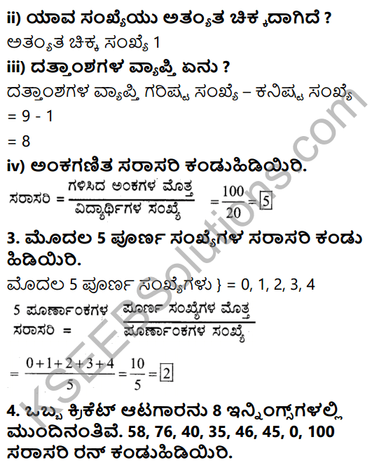 KSEEB Solutions for Class 7 Maths Chapter 3 Dattamgala Nirvahane Ex 3.1 2