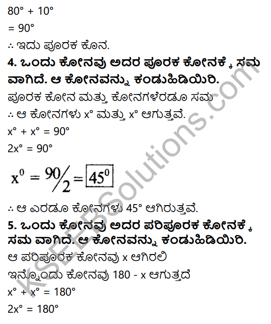 KSEEB Solutions for Class 7 Maths Chapter 5 Rekhegalu Mattu Konagalu Ex 5.1 5