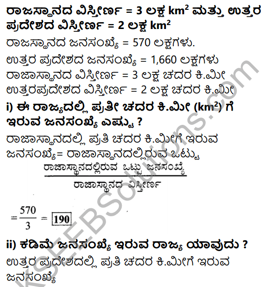 KSEEB Solutions for Class 7 Maths Chapter 8 Parimanagala Holike Ex 8.1 3
