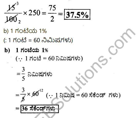 KSEEB Solutions for Class 7 Maths Chapter 8 Parimanagala Holike Ex 8.2 5