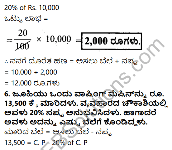 KSEEB Solutions for Class 7 Maths Chapter 8 Parimanagala Holike Ex 8.3 8