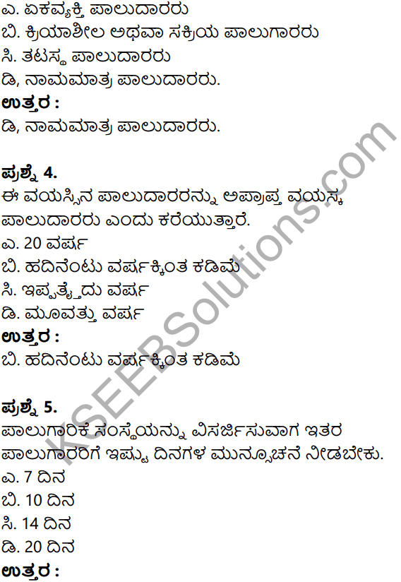 KSEEB Solutions for Class 8 Business Studies Chapter 3 Vividha Vyavahara Sanghatanegalu in Kannada 12