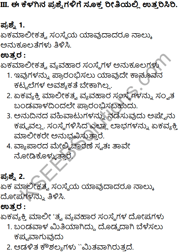 KSEEB Solutions for Class 8 Business Studies Chapter 3 Vividha Vyavahara Sanghatanegalu in Kannada 4