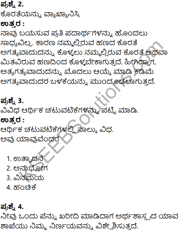 KSEEB Solutions for Class 8 Economics Chapter 1 Arthashastrada Parichaya in Kannada 2
