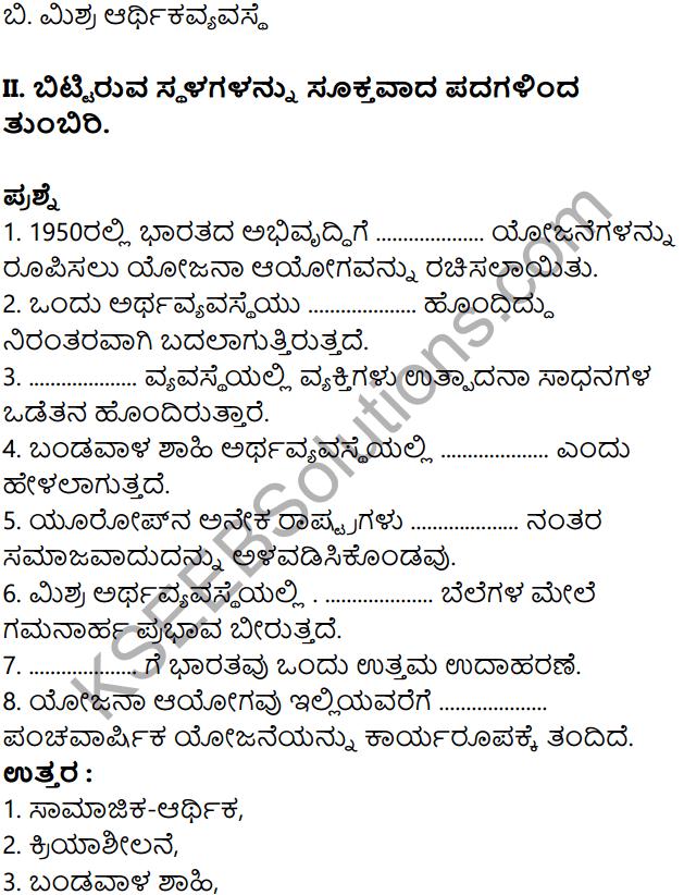 KSEEB Solutions for Class 8 Economics Chapter 2 Arthavyavastheya Artha Mattu Prakaragalu in Kannada 16