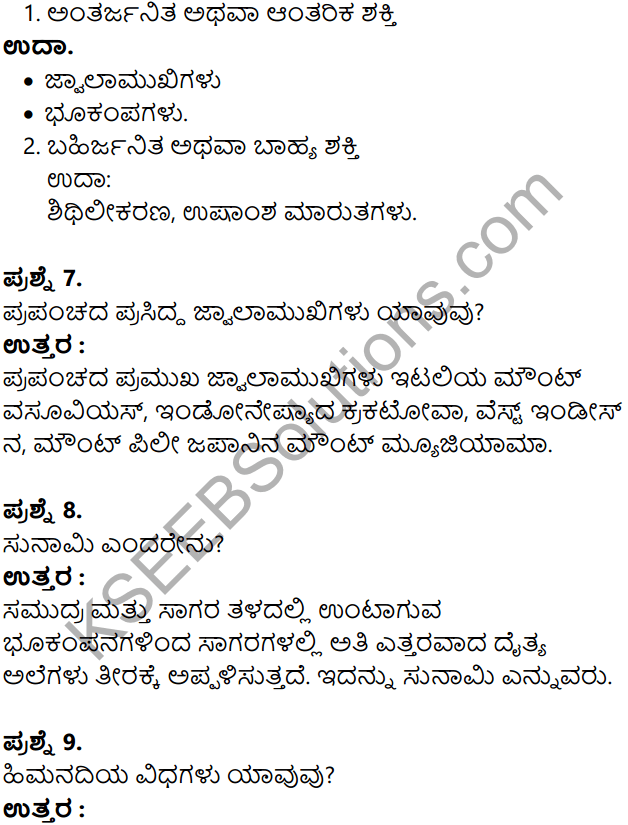 KSEEB Solutions for Class 8 Geography Chapter 2 Shilagola in Kannada 13