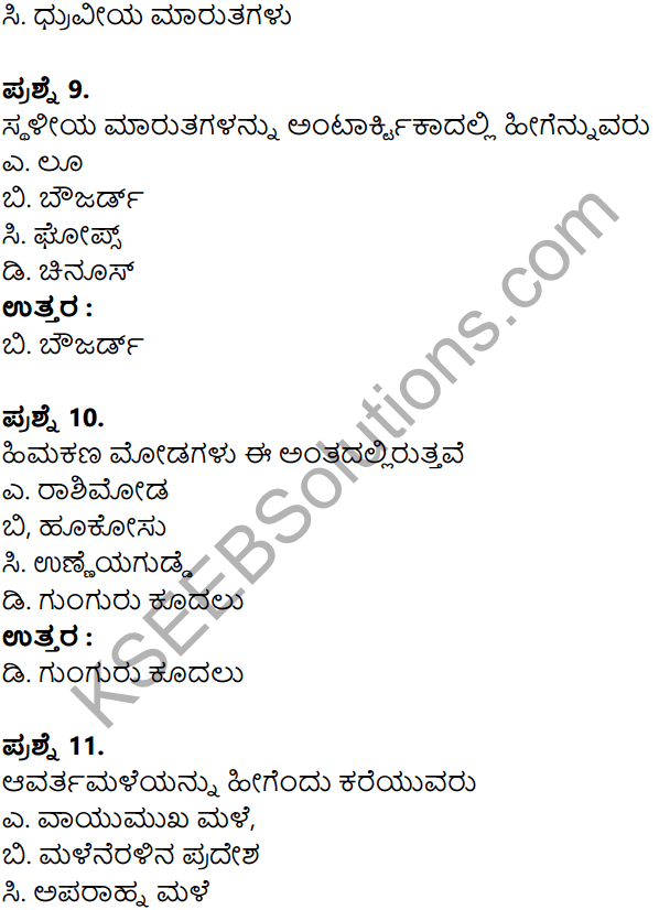 KSEEB Solutions for Class 8 Geography Chapter 3 Vayugola in Kannada 10