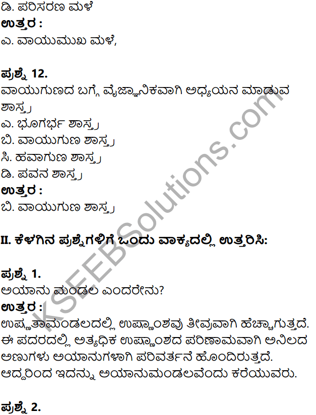 KSEEB Solutions for Class 8 Geography Chapter 3 Vayugola in Kannada 11