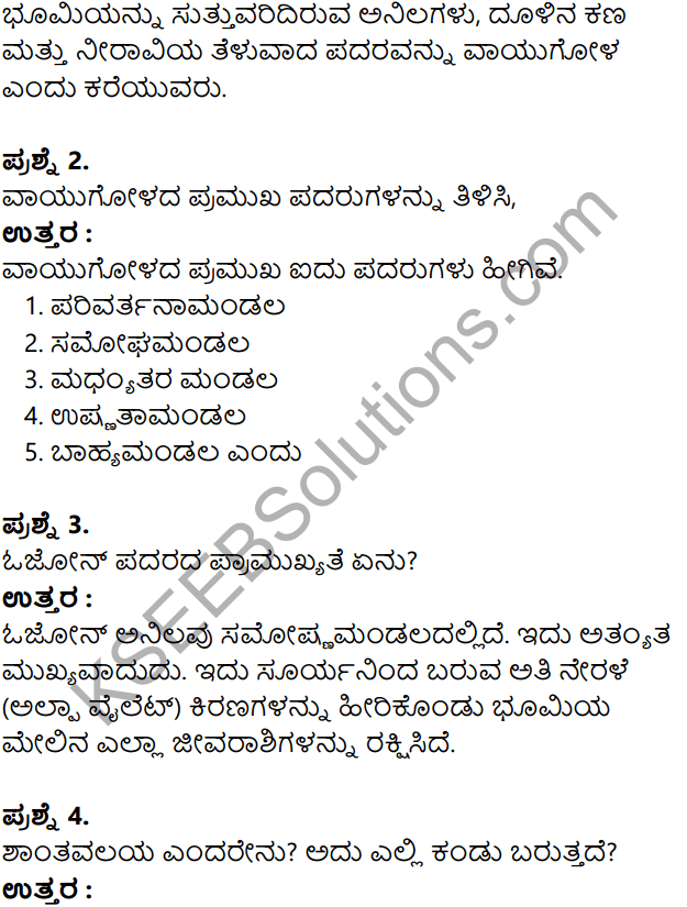 KSEEB Solutions for Class 8 Geography Chapter 3 Vayugola in Kannada 2