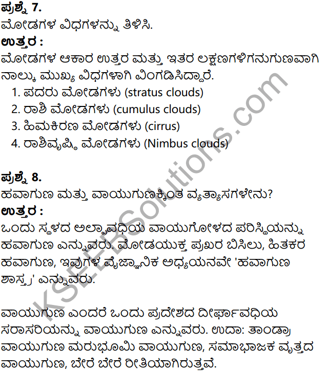 KSEEB Solutions for Class 8 Geography Chapter 3 Vayugola in Kannada 4