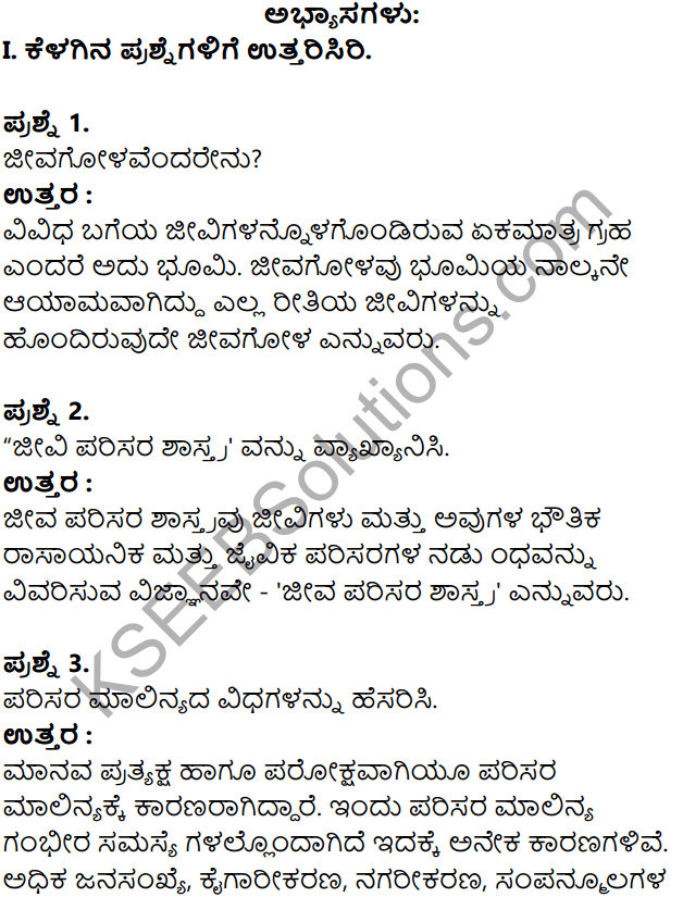 KSEEB Solutions for Class 8 Geography Chapter 5 Jivagola in Kannada 1