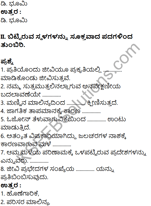KSEEB Solutions for Class 8 Geography Chapter 5 Jivagola in Kannada 9