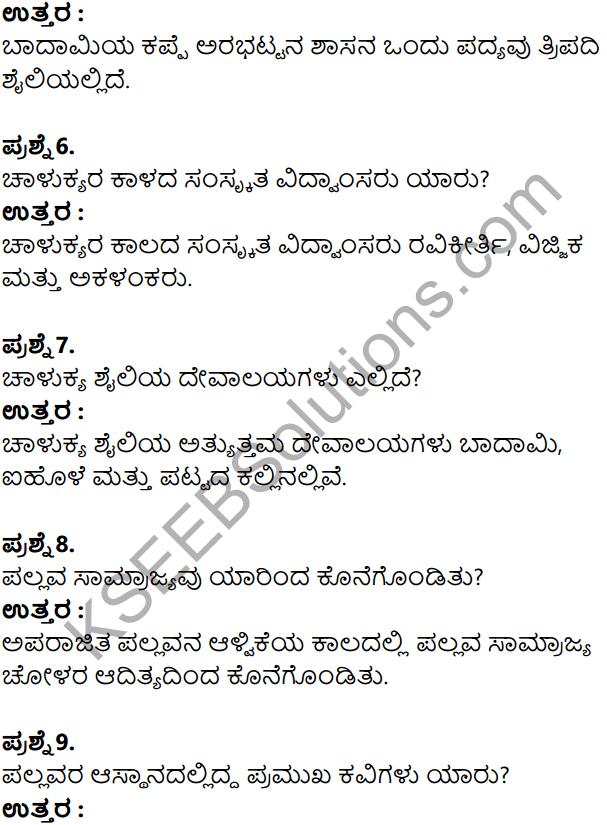 KSEEB Solutions for Class 8 History Chapter 10 Badamiya Chalukyaru in Kannada 11