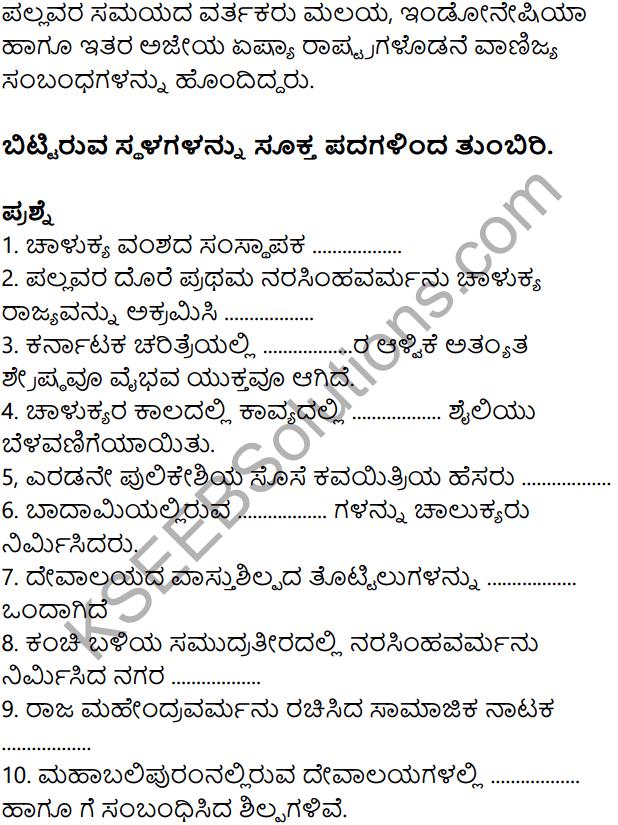 KSEEB Solutions for Class 8 History Chapter 10 Badamiya Chalukyaru in Kannada 13
