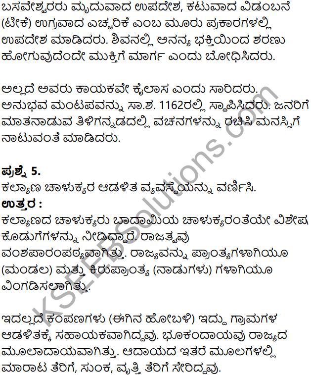 KSEEB Solutions for Class 8 History Chapter 11 Manyabetada Rashtrakutaru Mattu Kalyanada Chalukyaru in Kannada 18