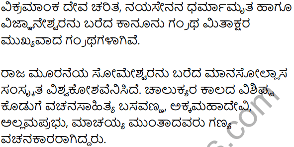 KSEEB Solutions for Class 8 History Chapter 11 Manyabetada Rashtrakutaru Mattu Kalyanada Chalukyaru in Kannada 4