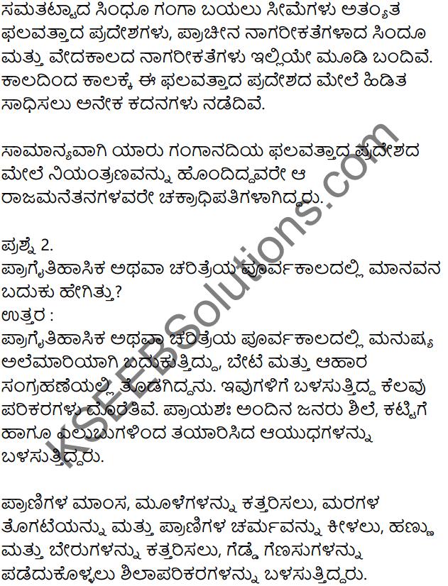 KSEEB Solutions for Class 8 History Chapter 2 Bhougolika Lakshanagalu Haagu Charitre Purva Bharata in Kannada 11