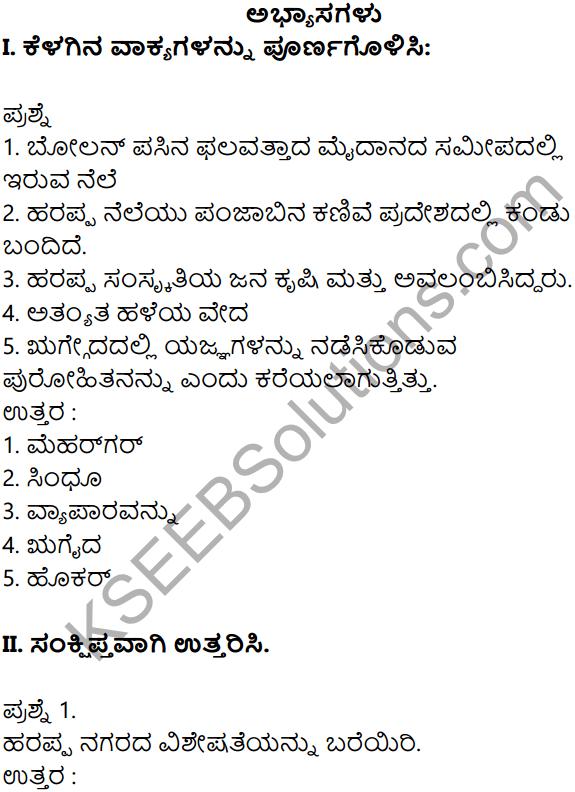 KSEEB Solutions for Class 8 History Chapter 3 Bharathada Prachina Nagarikathegalu in Kannada 1