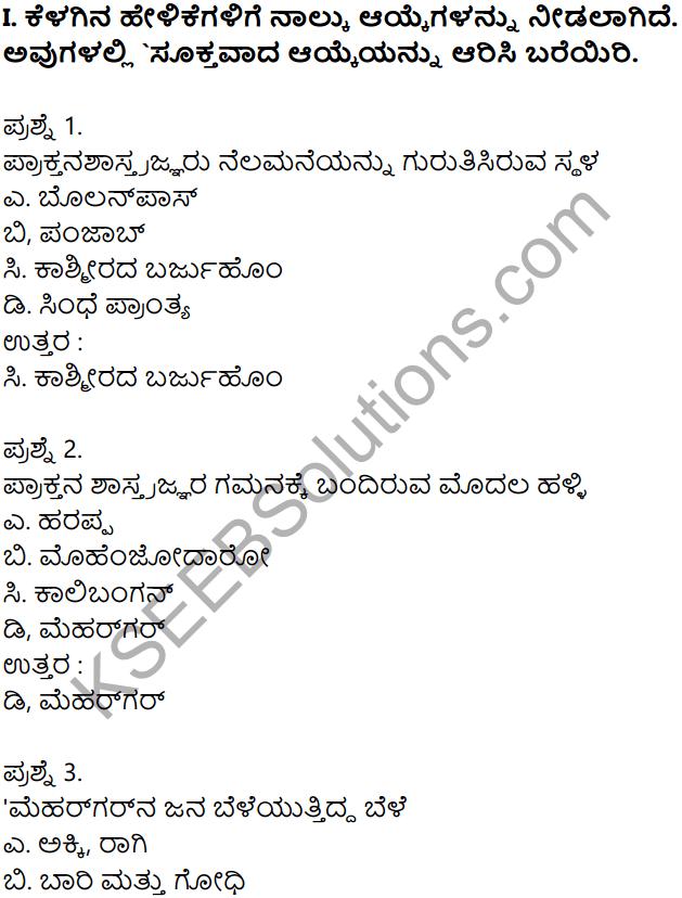 KSEEB Solutions for Class 8 History Chapter 3 Bharathada Prachina Nagarikathegalu in Kannada 6