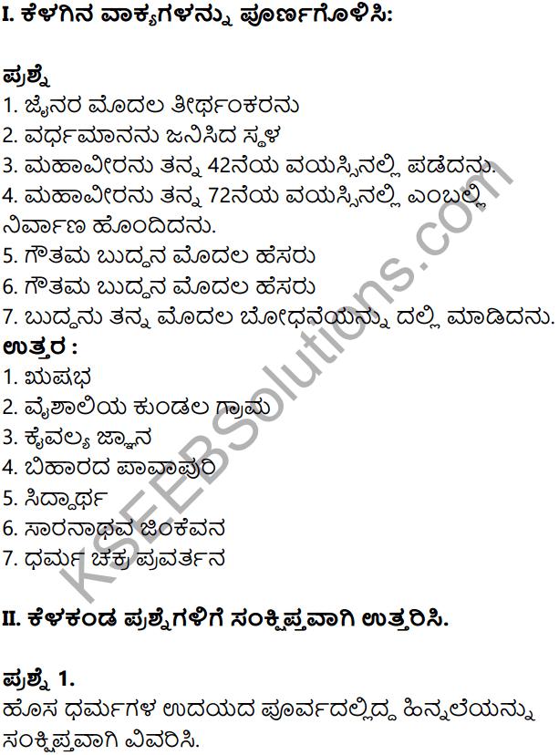 KSEEB Solutions for Class 8 History Chapter 6 Jaina Mattu Bauddha Dharmagala Udaya 1