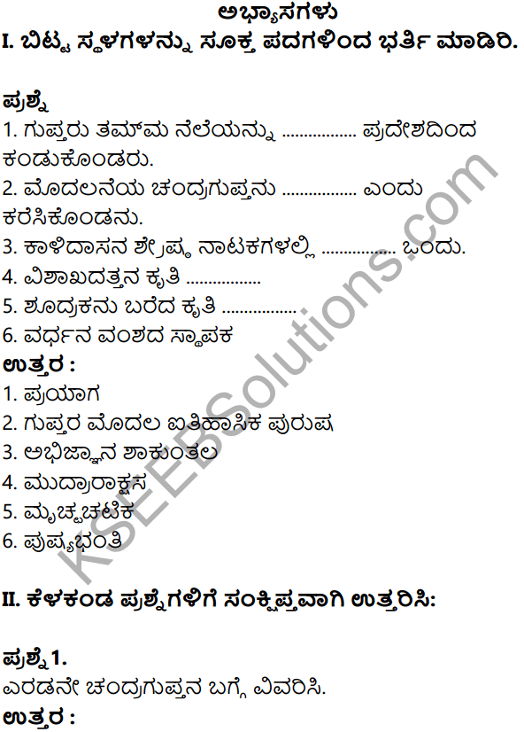 KSEEB Solutions for Class 8 History Chapter 8 Guptaru Mattu Vardanaru in Kannada 1