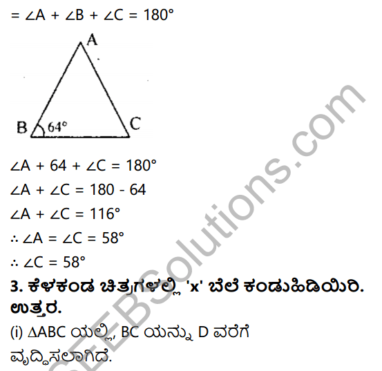 KSEEB Solutions for Class 8 Maths Chapter 11 Tribhujagala Sarvasamate Ex 11.3 2