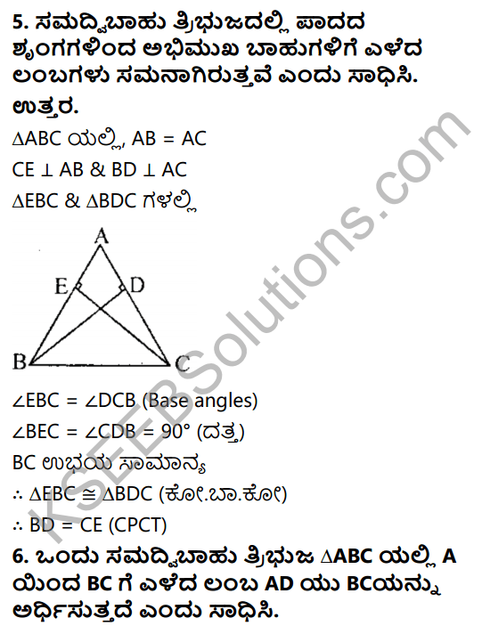 KSEEB Solutions for Class 8 Maths Chapter 11 Tribhujagala Sarvasamate Ex 11.3 8