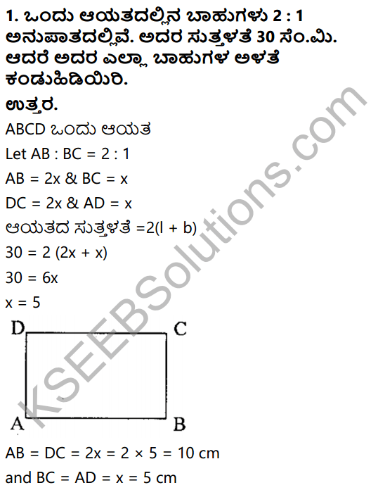 KSEEB Solutions for Class 8 Maths Chapter 15 Chaturbhujagalu Ex 15.4 1