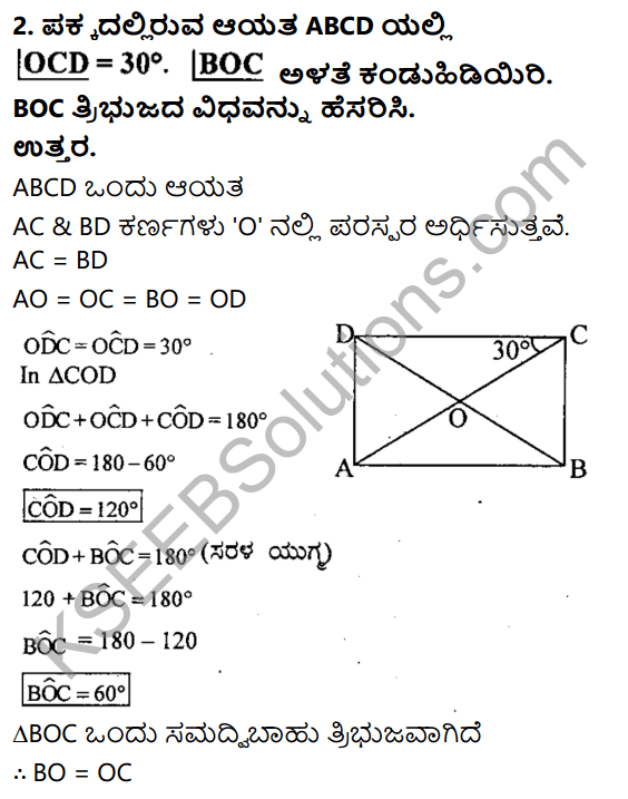 KSEEB Solutions for Class 8 Maths Chapter 15 Chaturbhujagalu Ex 15.4 2