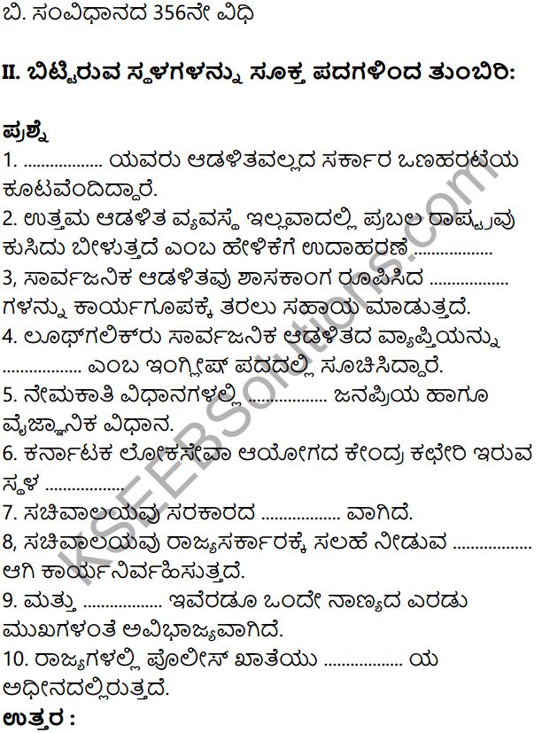 KSEEB Solutions for Class 8 Political Science Chapter 2 Sarvajanika Adalita in Kannada 12