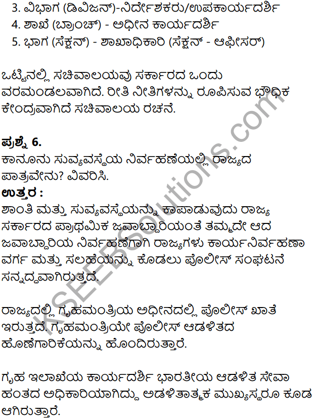 KSEEB Solutions for Class 8 Political Science Chapter 2 Sarvajanika Adalita in Kannada 6
