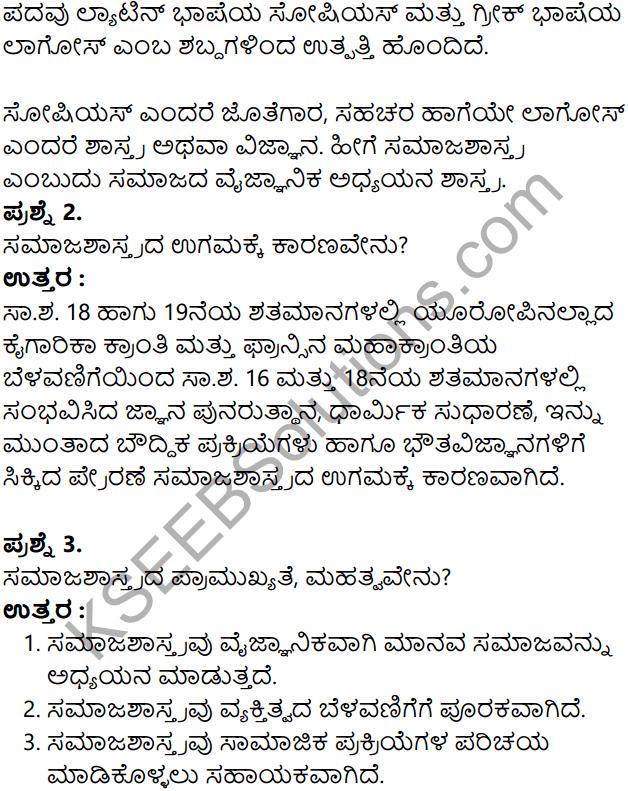 KSEEB Solutions for Class 8 Sociology Chapter 1 Samajashastra Parichaya in Kannada 17