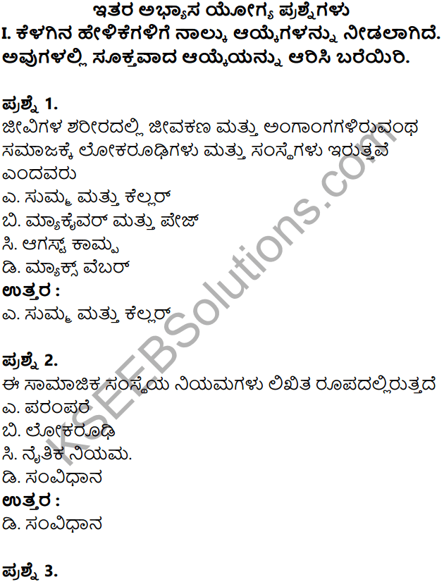 KSEEB Solutions for Class 8 Sociology Chapter 3 Samajika Samsthegalu in Kannada 8