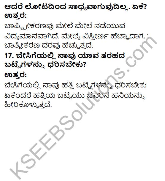 KSEEB Solutions for Class 9 Science Chapter 1 Namma Suttamuttalina Dravyagalu 9