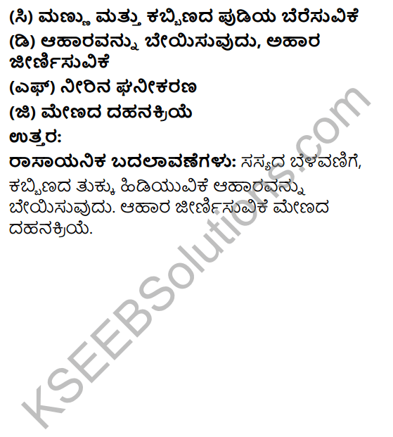 KSEEB Solutions for Class 9 Science Chapter 2 Namma Suttamuttalina Dravyavu Suddhave 15