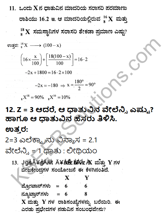 KSEEB Solutions for Class 9 Science Chapter 4 Paramanuvina Rachane 13